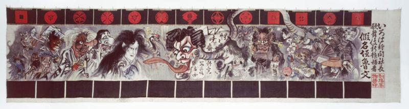Kawanabe Kyōsai, Shintomiza Kabuki Theatre Curtain, 1880_Courtesy Tsubouchi Memorial Theatre Museum, Waseda University_CITI Manga_Sainsbury Exhibition Gallery British Museum